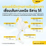 Nok Air Announcement.jpg